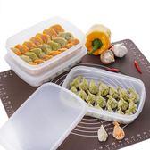 保鮮盒收納盒速凍餃子盒凍餃子水餃冰箱保鮮收納盒單層    萌萌小寵