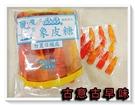 古意古早味 象皮糖 (原味水果/30片/經濟包) 懷舊零食 晶晶 童年回憶 橡皮糖 QQ軟糖 水果 可樂 糖果