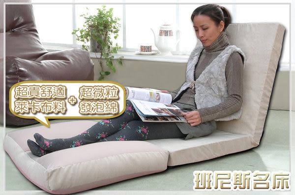 【班尼斯國際名床】~超微粒子酷(its good)沙發床/和室椅/懶骨頭(攤平可當簡易床使用)