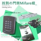 高雄/台南/屏東門禁 soyal AR-721HDR1讀卡機 LK-1201A陽極鎖 +開門按鈕+Mifare感應釦X5