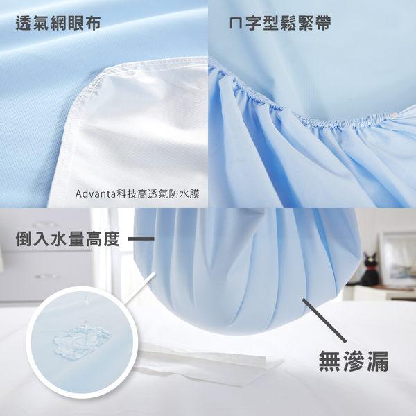 [AnD House] MIT四效合一床包透氣防水保潔墊-單雙加大床包-7色任選