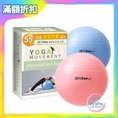 Comefree 康芙麗 55cm 瑜珈抗力球 (晴空藍/糖果粉) CF81601 瑜珈球【生活ODOKE】
