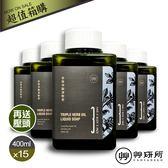 《平均每瓶↘400 • 再送壓頭X3》艸研所超值團購 • 全效液態皂補充瓶15入組