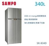 【佳麗寶】-(聲寶)雙門變頻冰箱-340公升【SR-B34D】