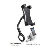 【小樺資訊】含稅 peripower MT-MC01 握把式鋁合金機車手機架 夾式 自行車支架