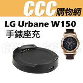 LG Watch Urbane W150充電器 底座 智慧手錶座充 磁性充電 W150 手錶充電座 供電器