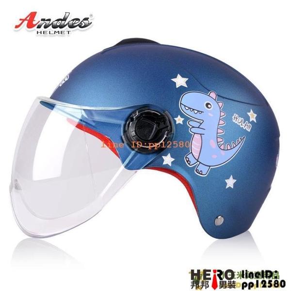 兒童機車單車安全帽頭盔頭盔男孩女孩車寶寶頭盔灰四季通用夏季可愛安全帽