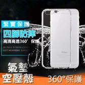 華碩 ZenFone Max Plus ZB570TL 氣墊空壓殼 基本款 軟殼 手機殼 保護殼 全包 防摔 透明殼
