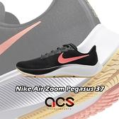 Nike 慢跑鞋 Air Zoom Pegasus 37 黑 橘 男鞋 飛馬 運動鞋 【ACS】 BQ9646-010