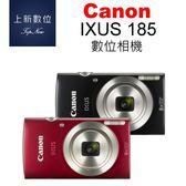 贈16G卡《台南-上新》Canon  IXUS 185 數位相機 輕巧型 小相機 2000萬畫素 微距 公司貨