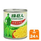綠巨人 珍珠 玉米粒 312gx24罐/箱【康鄰超市】