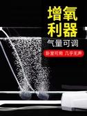 小型魚缸氧氣泵超靜音水族箱增氧泵養魚充打氧機制加氧器家用氣棒 創時代3C館