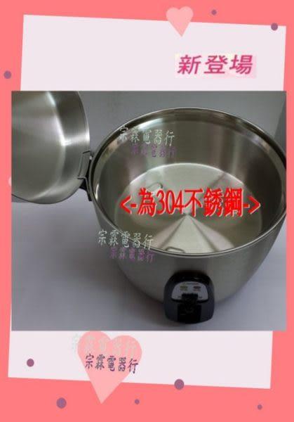 大同6人份 全不銹鋼電鍋   TAC-06I-NM(原TAC-06KN) 全不銹鋼電鍋  節能電鍋 (適合單身使用)