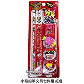 文具禮盒 小熊鉛筆文具七件組 紅色 【易奇寶】