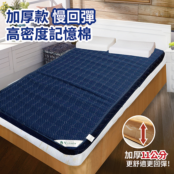 【Victoria】高密度記憶棉床墊-雙人藍色-11cm_TRP多利寶
