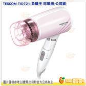 附風罩 TESCOM TID721 負離子 吹風機 公司貨 低噪音 護髮 保濕 靜音 調節式出風口