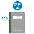 【奇奇文具】博崴 FA2016 N-C 隨身手記本