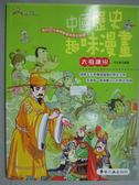 【書寶二手書T4/漫畫書_ZAR】中國歷史趣味漫畫:太祖建宋_洋洋兔