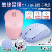 [哈GAME族]滿399免運費 可刷卡 aibo KA86 無線晶粉 2.4G無線滑鼠 環保省電休眠模式 三段DPI切換 粉紅/藍