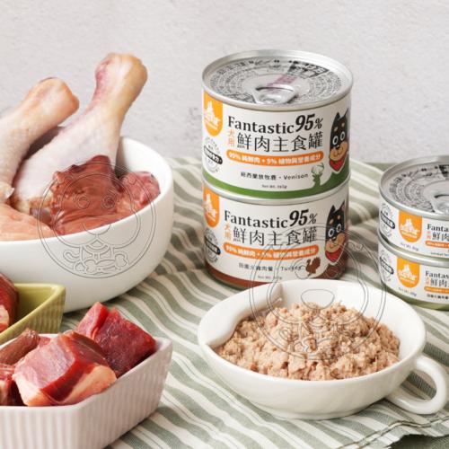 四個工作天出貨除了缺貨》汪喵星球》犬用 95%鮮肉無膠田園火雞/鱉蛋雞肉主食罐-165g(超取限24罐)