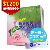 [送一家人益生菌2.5g*6]康喜佑美 草莓口味 15gx20包/盒 體內環保 植物酵素 調節機能 體態維持不拉拉