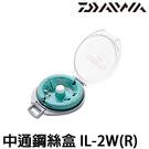 漁拓釣具 DAIWA IL-2W[R] [中通鋼絲盒]