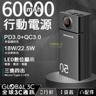 60000mAh 超大容量行動電源 PD...