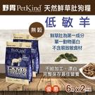【毛麻吉寵物舖】PetKind 野胃 天然鮮草肚狗糧 低敏羊肉 6磅兩件優惠組