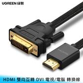【妃航】綠聯 HD133 1米 鍍金/鈍銅/不生鏽 HDMI 雙向/互轉 DVI 編織 連接線/傳輸線 PS4