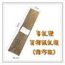 【力奇】易抓樂 瓦楞紙抓板(精巧版) 45*12*4cm -超取限12個 (I002B01-1)