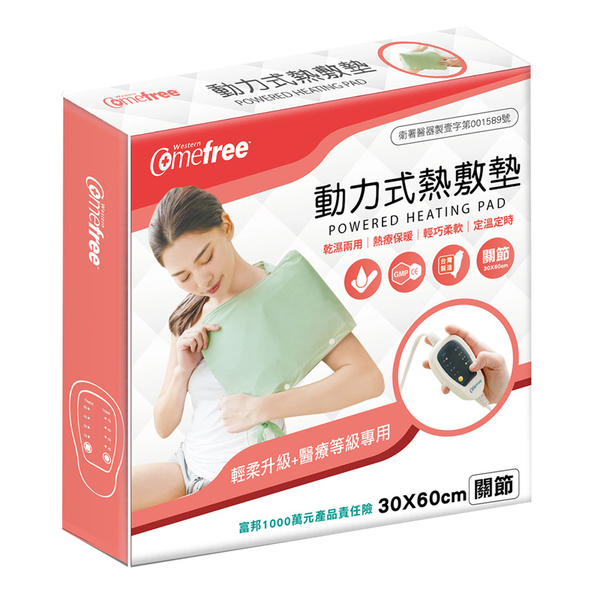 Comefree動力式熱敷墊(全方位關節)(濕敷熱療/乾濕兩用/台灣製)