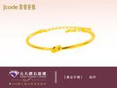 ☆元大鑽石銀樓☆J'code真愛密碼-結伴*黃金手環*