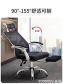 電腦椅 八九間電腦椅辦公椅子靠背電競椅游戲轉椅老板椅家用可躺人 晶彩 99免運LX