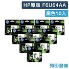 原廠墨水匣 HP 10黑組合包 高容量 NO.63XL / F6U64AA 適用 HP DeskJet 1110/DJ 2130/DJ 3630/OJ 3830/Envy 4520