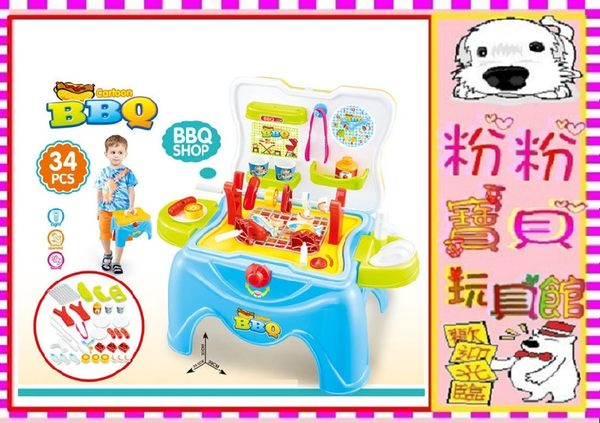 *粉粉寶貝玩具*最新款多功能遊戲椅~燒烤爐BBQ烤肉椅~34PCS~收納可當兒童小椅子~超實用