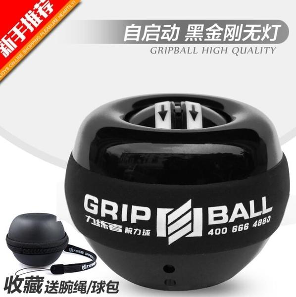力練者自啟動腕力球握力器腕力器臂力 陀螺手腕力量訓練器力量球【全館免運】