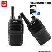 AnyTalk FRS-905 免執照無線對講機 ◤5組十入 ◢  可客製防擾碼 座充式 附背夾 贈耳麥