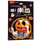 Crazy Halloween:南瓜立體大面具【遊戲書】