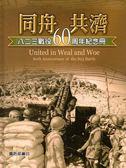 同舟共濟: 八二三戰役60周年紀念冊(精裝)