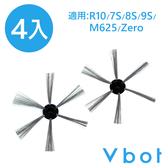 Vbot 自動回充智慧型掃地機器人M625/R10/9S/7S/ZERO 專用刷頭(4入)