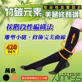 Amiss【A605】竹碳元素‧420D中統襪美腿修飾襪(2色)