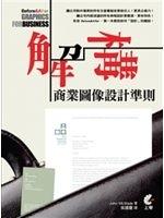 二手書博民逛書店 《Before & After : 解構商業圖像設計準則》 R2Y ISBN:9789862571514│JohnMcWade