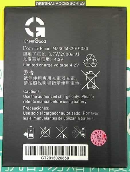 【台灣優購】全新 富可視 InFocus M530.M330.M320 / 台灣大哥大 TWM Amazing A8.X3~防爆高容電池290元