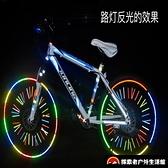 自行車反光貼山地車貼紙夜光貼紙裝備配件【探索者】