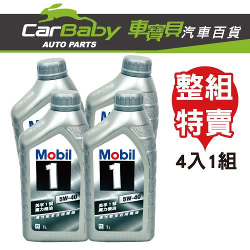 【車寶貝推薦】MOBIL 魔力1號 5W40全合成機油 (四罐)