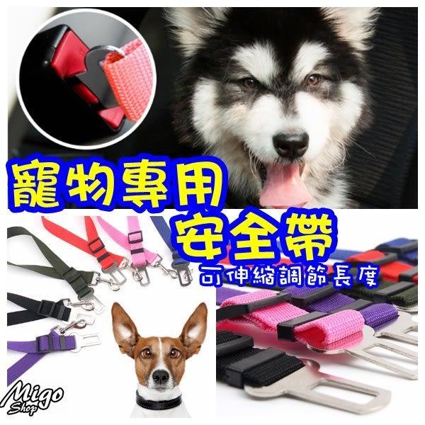 寵物專用汽車安全帶《不挑色》