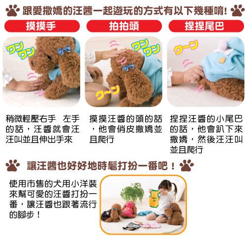 特價 汪醬 撒嬌紅貴賓(衣服藍色or粉紅色隨機出貨)_AG30531