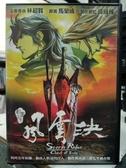 挖寶二手片-B47-正版DVD-動畫【風雲決】-國語發音(直購價)