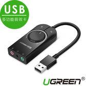 現貨Water3F綠聯 USB多功能音效卡