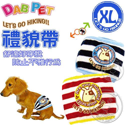 【培菓平價寵物網】DAB PET》LET'S GO HIHING!! 禮貌帶 XL ( 2款顏色)